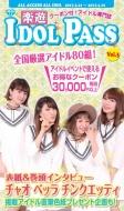 楽遊 IDOL PASS Vol.3