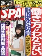 週刊SPA! (スパ)2017年 4月 4日号