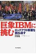 巨象IBMに挑む ロックアウト解雇を跳ね返す