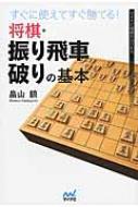 すぐに使えてすぐ勝てる!将棋・振り飛車破りの基本 マイナビ将棋BOOKS
