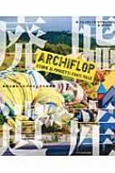 廃墟遺産ARCHIFLOP 失敗に終わったプロジェクトの物語