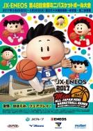 JX-ENEOS第48回全国ミニバスケットボール大会 公式プログラム