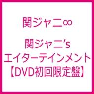 関ジャニ'sエイターテインメント 【DVD初回限定盤】