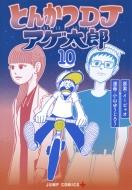 とんかつDJアゲ太郎 10 ジャンプコミックス