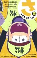 TVアニメおそ松さんアニメコミックス 5 さらにカオスへ!!篇 マーガレットコミックス