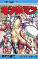 キン肉マン 59 ジャンプコミックス