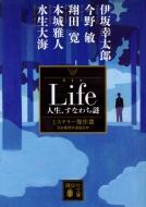 Life 人生、すなわち謎 ミステリー傑作選 講談社文庫