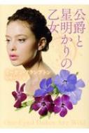 公爵と星明かりの乙女 MIRA文庫