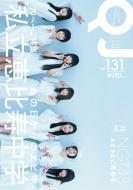 Quick Japan (クイック・ジャパン)131