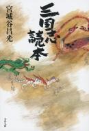 三国志読本 文春文庫