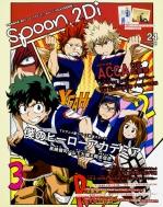 spoon.2Di Vol.24 カドカワムック