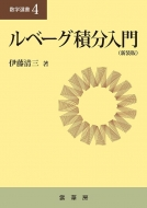 ルベーグ積分入門 数学選書