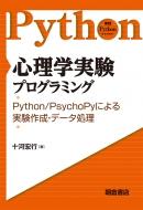 心理学実験プログラミング Python/PsychoPyによる実験作成・データ処理 実践Pythonライブラリー