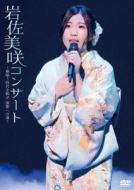 岩佐美咲コンサート~熱唱!時代を結ぶ 演歌への道~