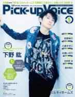 Pick-up Voice (ピックアップボイス)2017年 5月号 Vol.110