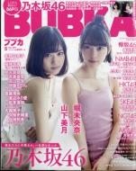 Bubka (ブブカ)2017年 5月号