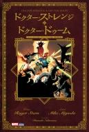 ドクターストレンジ & ドクタードゥーム ShoPro Books