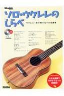 ソロ ウクレレのしらべ 新装版 ウクレレ1本で奏でるソロ名曲集(+CD)