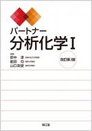 パートナー分析化学i 改訂第3版