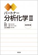 パートナー分析化学ii 改訂第3版