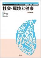 社会・環境と健康 改訂第5版 健康・栄養科学シリーズ