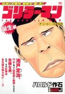 ゴリラーマン 誕生編 アンコール刊行 講談社プラチナコミックス
