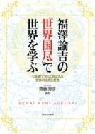 福澤諭吉の「世界国尽」で世界を学ぶ 七五調でうたっておぼえる世界の地理と歴史