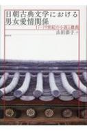 日朝古典文学における男女愛情関係 17-19世紀の小説と戯曲