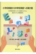 小学校英語から中学校英語への架け橋 文字教育を取り入れた指導法モデルと教材モデルの開発