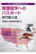 看護留学へのパスポート シリーズ日米医学交流