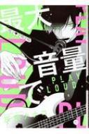 ローチケHMV灰田ナナコ/最大音量で、 Idコミックス Gateauコミックス
