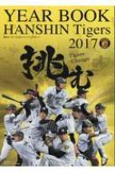 阪神タイガース公式イヤーブック 2017