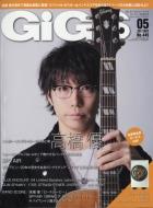 GIGS (ギグス)2017年 5月号