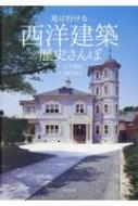 西洋建築 歴史さんぽ
