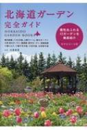 北海道ガーデン 完全ガイド