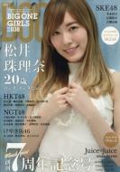BIG ONE GIRLS No.038 2017年 4月号