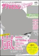 ザテレビジョンzoom!! (ズーム)Vol.28 2017年 5月 17日号