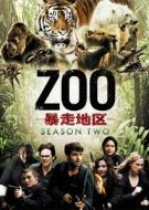 ZOO-暴走地区-シーズン2 DVD-BOX
