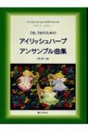 やさしくたのしい 2台、3台のための アイリッシュハープアンサンブル曲集 沢田啓子 編曲