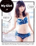 別冊CD&DLでーた My Girl Vol.17 エンターブレインムック