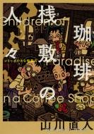 珈琲桟敷の人々シリーズ 小さな喫茶店 ビームコミックス