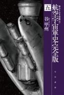 航空宇宙軍史・完全版 5 終わりなき索敵(全)ハヤカワ文庫JA