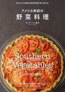 アメリカ南部の野菜料理 知られざる南部の家庭料理の味と食文化