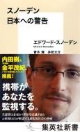 スノーデン 日本への警告 集英社新書