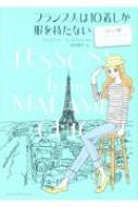 フランス人は10着しか服を持たない コミック版 ファッション& ビューティ編 ハーパーコリンズ・ノンフィクション