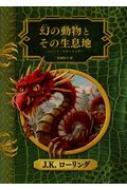 幻の動物とその生息地 ホグワーツ・ライブラリー