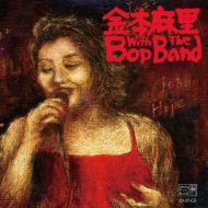 金本麻里 With The Bop Band