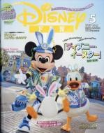 Disney Fan (ディズニーファン)2017年 5月号