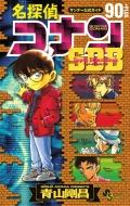 名探偵コナン 90+スーパーダイジェストブック 少年サンデーコミックススペシャル