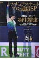 フィギュアスケートファン通信 SP メディアックスMOOK